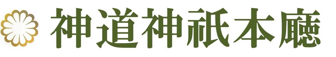 神道神祇本廰(神道神祇本庁)